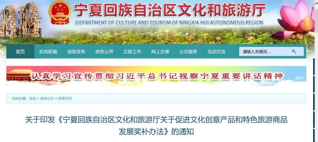 宁夏出台奖补办法促进文创和特色旅游商品发展