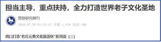 """周口应明确鹿邑在""""老庄元典文化旅游区""""的主导作用"""